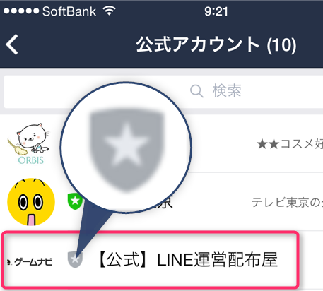 naver-line-gray-official-account-symbol-line-official-haifuya