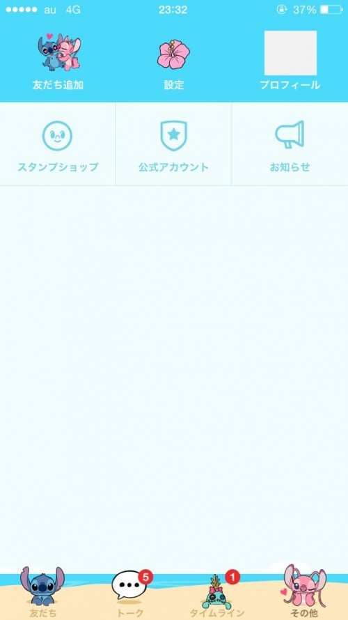 naver-line-others-invisible-icons