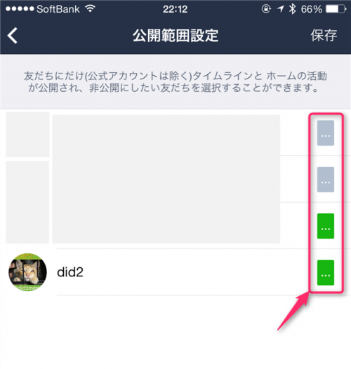 naver-line-timeline-scope-setting-bug-sample