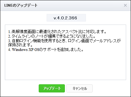 naver-line-windows-xp-update