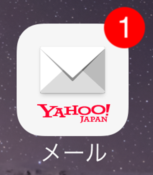 yahoo-mail-iphone-badge-... iPhoneのYahoo!メールアプリの