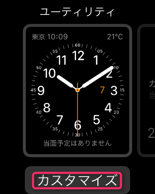 apple-watch-no-event-tap-customize