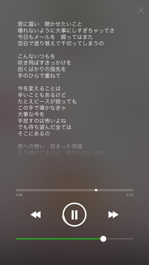 line-music-show-lyrics-sample