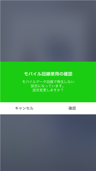 line-music-use-mobile-network