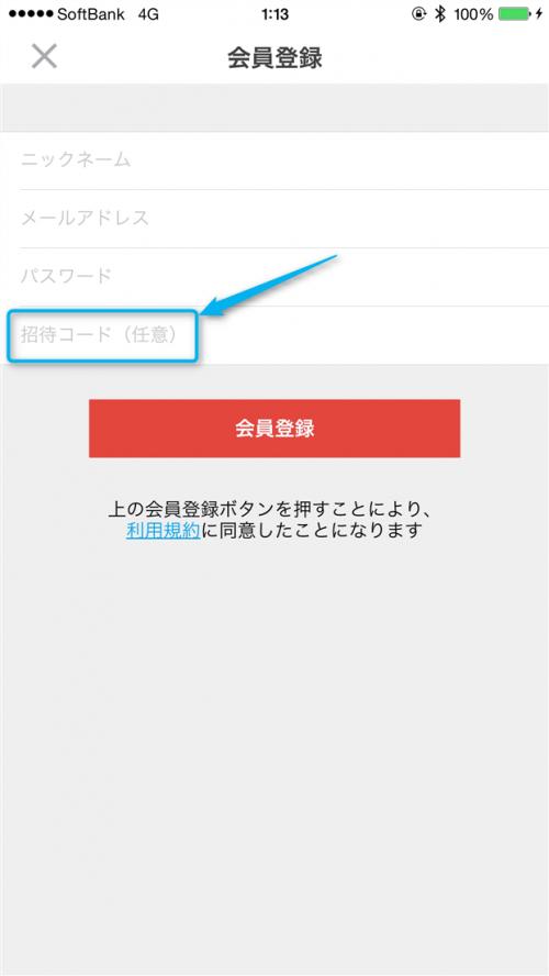 mercari-invitation-code-input-invitation-code
