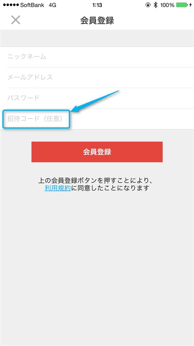 メルカリ:招待コードの使い方