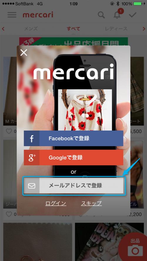 mercari-invitation-code-tap-e-mail