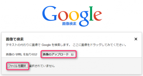 search-image-page-google-image-search-do-search