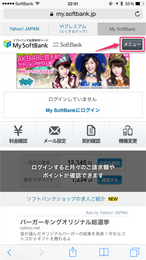 speed-limit-check-softbank-001