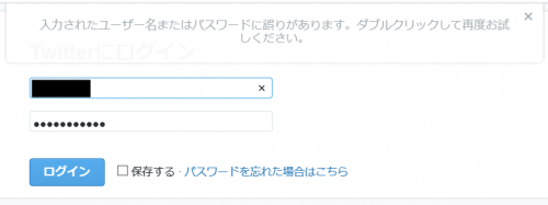 twitter-one-click-login-attack-login-error-secure