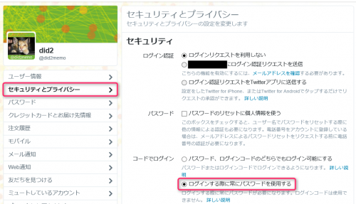 twitter-one-click-login-attack-secure-settings