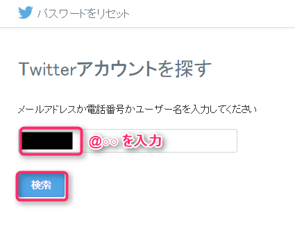 twitter-password-reset-e-mail-security-reset-page
