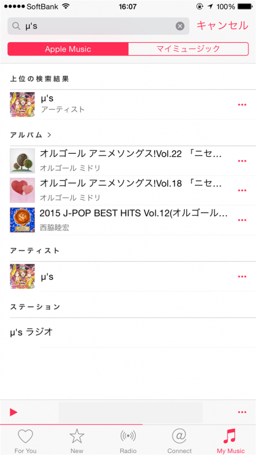 apple-music-search-result-sample