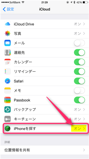 iphone-remote-wipe-check-settings