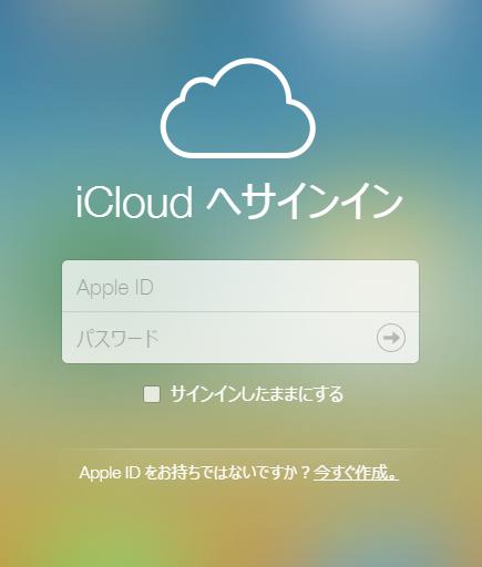 iphone-remote-wipe-icloud-com