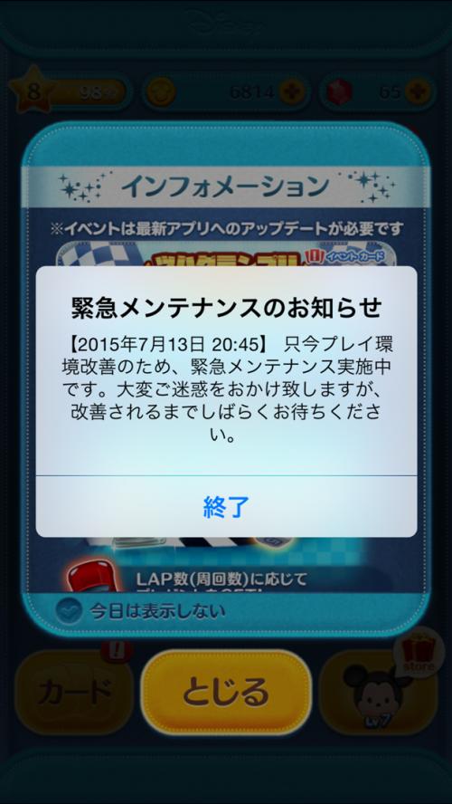 line-disney-tsumtsum-2015-07-13-kaihi