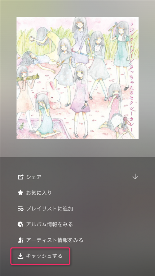 line-music-cache-buttom