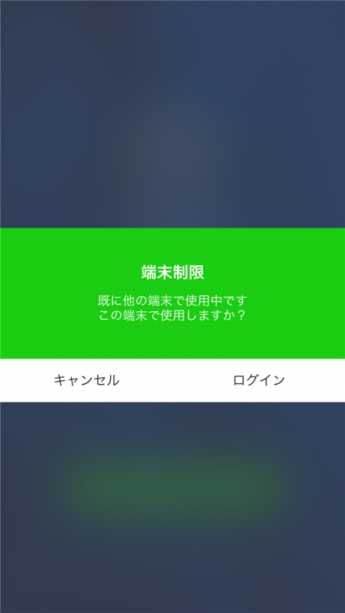 line-music-device-limitation