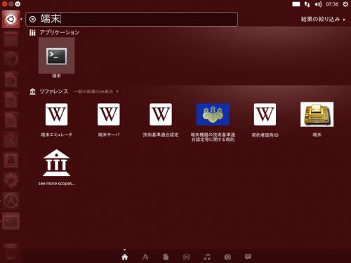 ubuntu-open-terminal