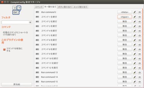 ubuntu-xkb-henkan-muhenkan-hyper-meta-compiz-config