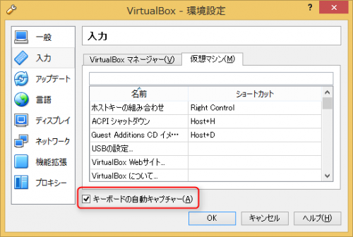 virtualbox-autohotkey-auto-keyboard-capture-off