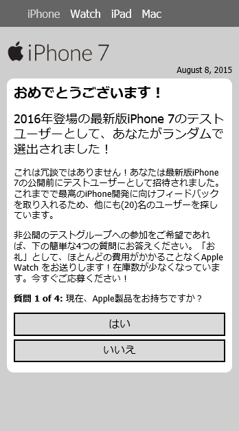 iphone-7-test-user-spam