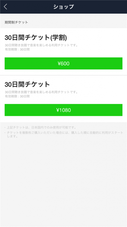line-music-ticket-shop