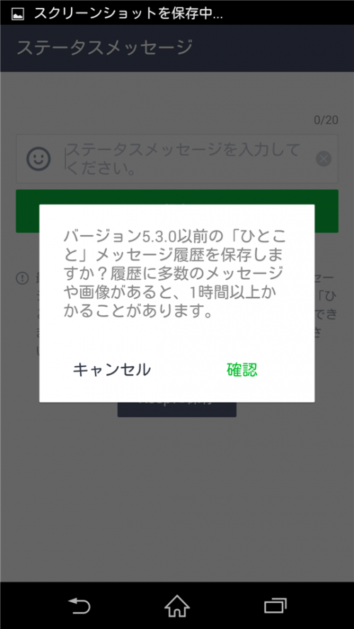 naver-line-hitokoto-history-save-to-keep-bug-message