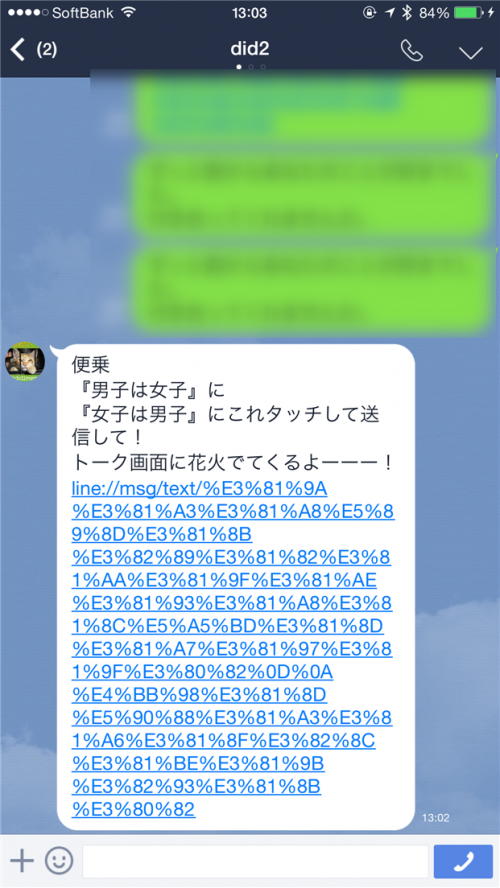 naver-line-line-msg-text-security-message-sample