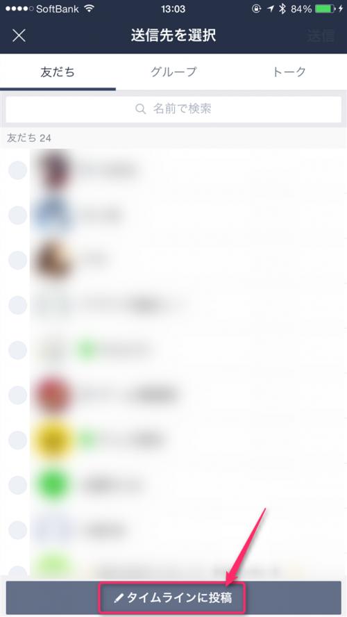 naver-line-line-msg-text-security-tap-timeline