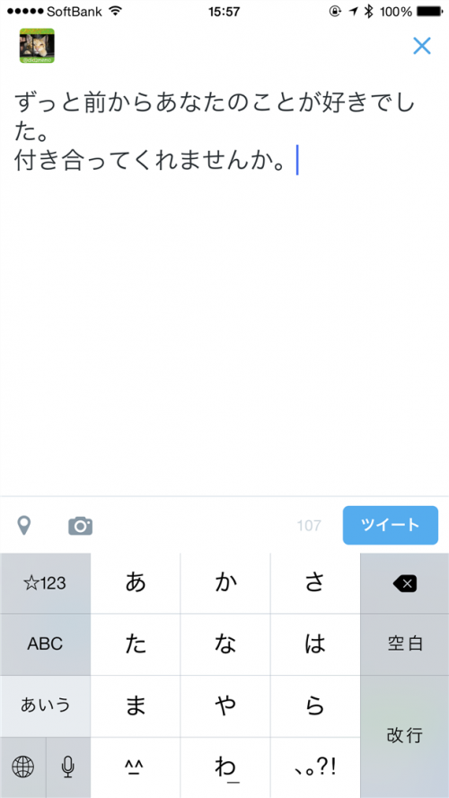 naver-line-line-msg-text-security-twitter