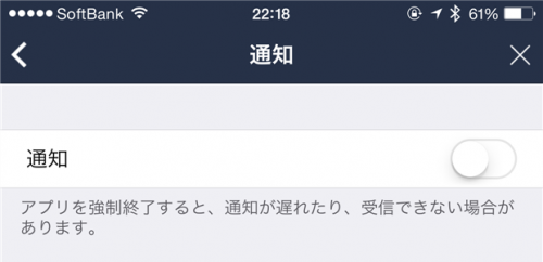 naver-line-notification-off-setting-ignored-bug-notification-setting