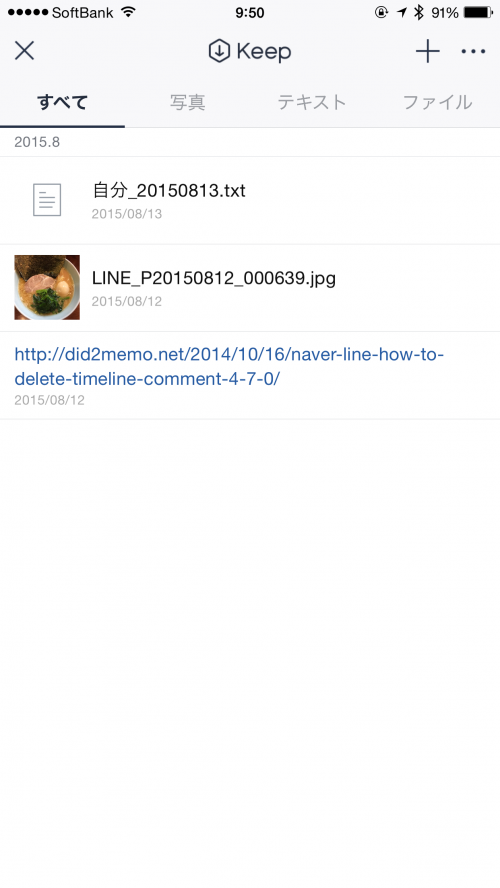 naver-line-open-keep-keep-list