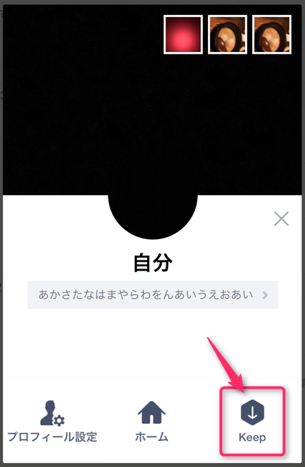 naver-line-open-keep-tap-keep