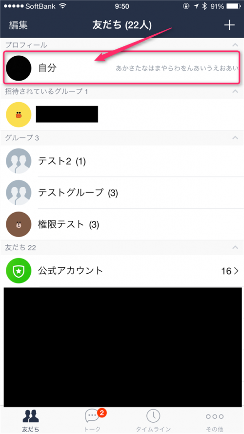 naver-line-open-keep-tap-my-profile