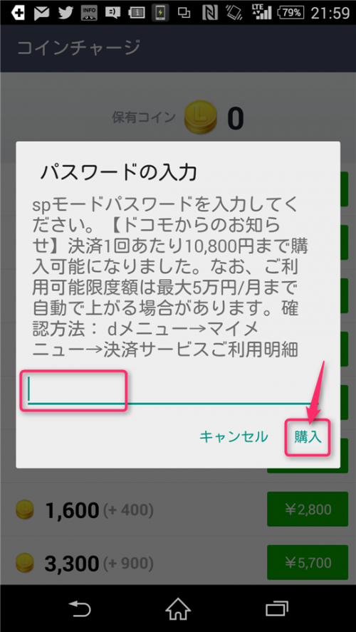 naver-line-select-payment-option-input-sp-mode-password