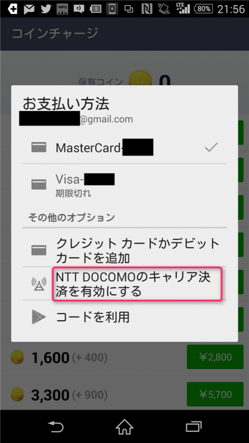 naver-line-select-payment-option-tap-ntt-docomo