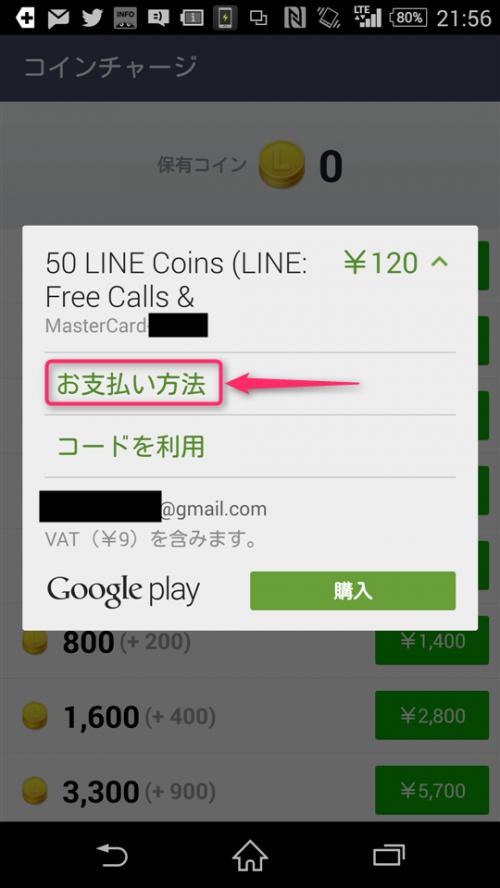 naver-line-select-payment-option-tap-oshiharai-houhou