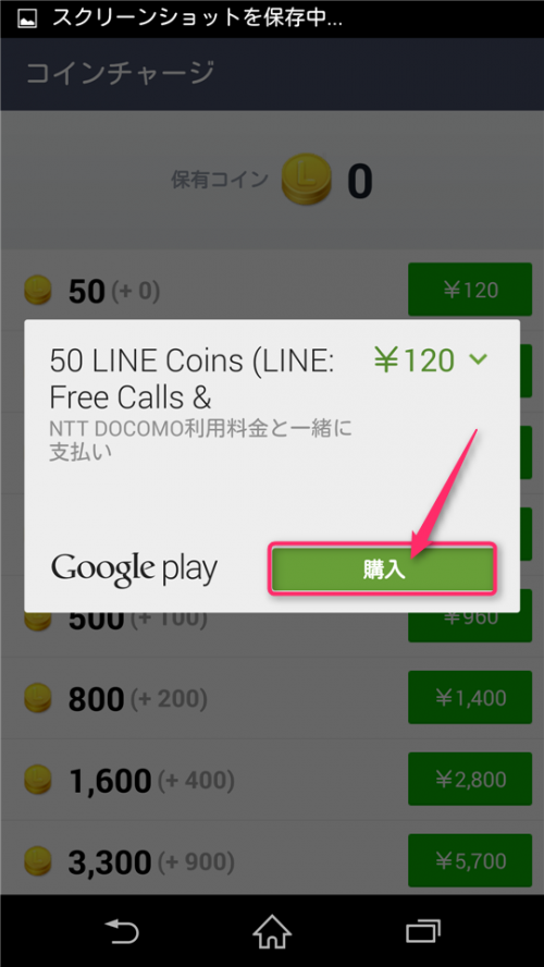 naver-line-select-payment-option-tap-pay