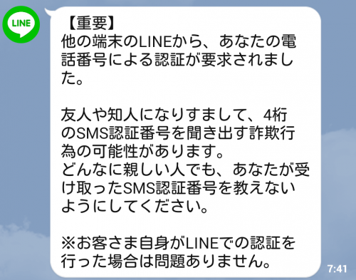 naver-line-sms-auth-notification-message-sample