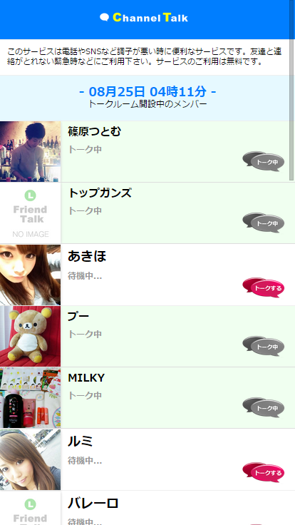 naver-line-spam-23-years-old-channel-talk