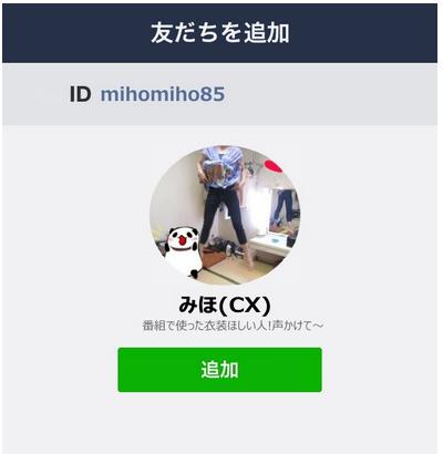 naver-line-spam-ohisashiburi-desu-mihomiho85