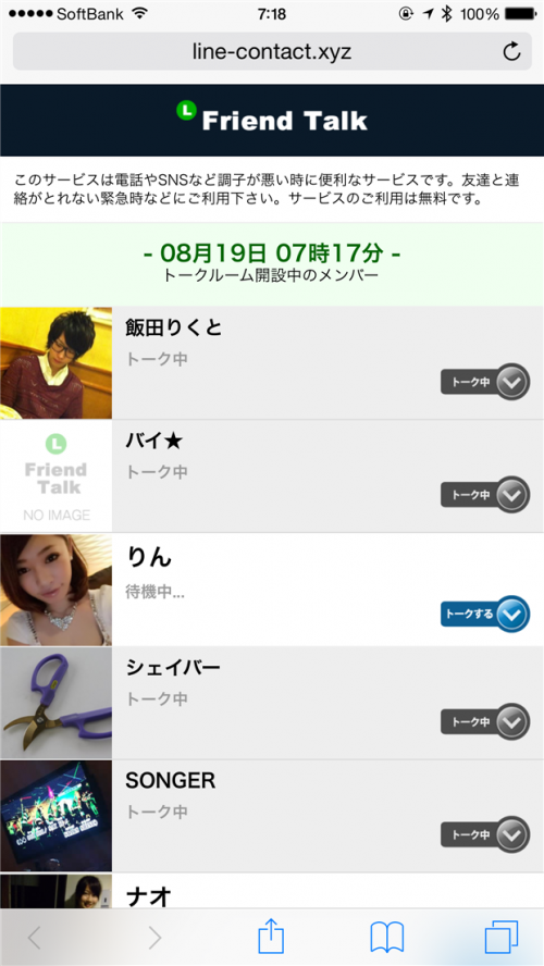 naver-line-spam-rin-ohisashiburi-desu-friend-talk