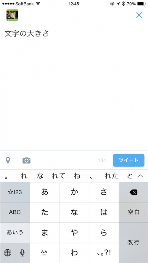 twitter-update-font-size-after