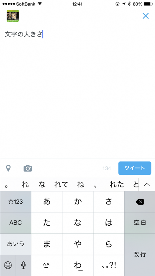 twitter-update-font-size-before