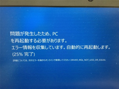 windows-10-blue-screen-driver-irql-not-less-or-equal