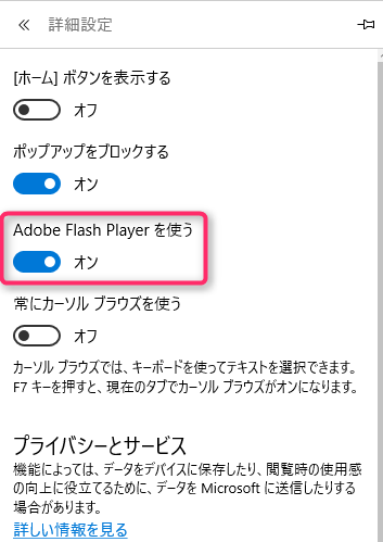 windows-10-edge-flash-player-download-settings