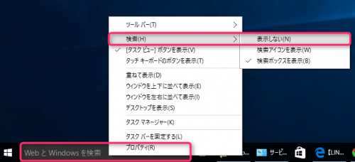 windows-10-hide-search-box