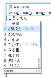 windows-10-micrsoft-edge-google-ime-bug-notepad