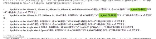 apple-care-plus-iphone-6s-kiyaku